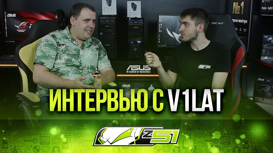 Интервью с V1lat (+Розыгрыш )