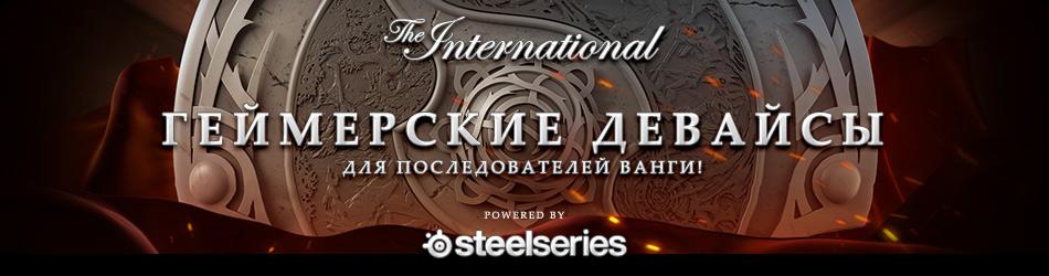 Результаты турнира прогнозов The International 2016