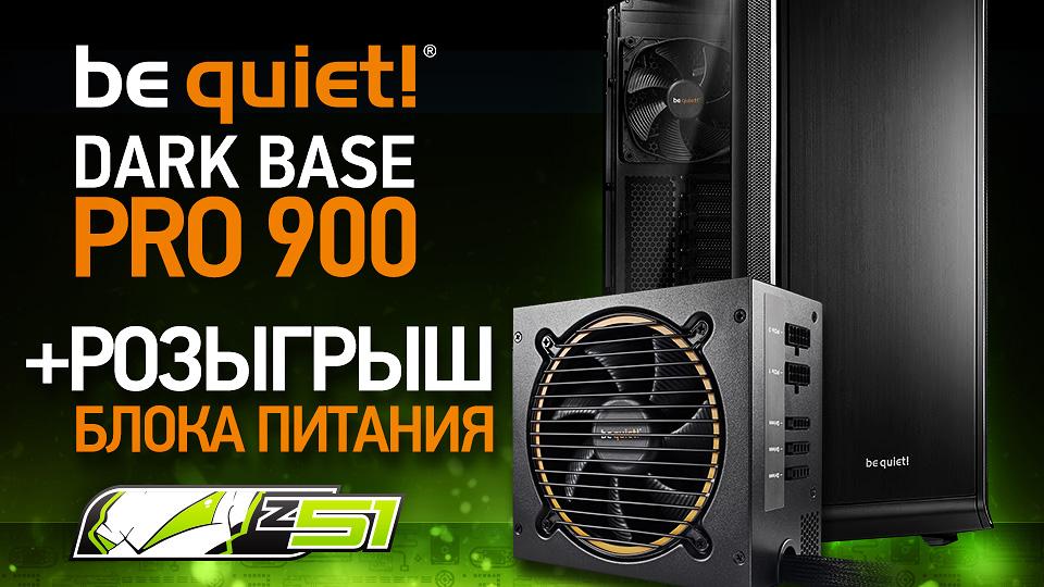 Обзор корпуса be quiet! Dark Base Pro 900 Black +Розыгрыш Блока питания
