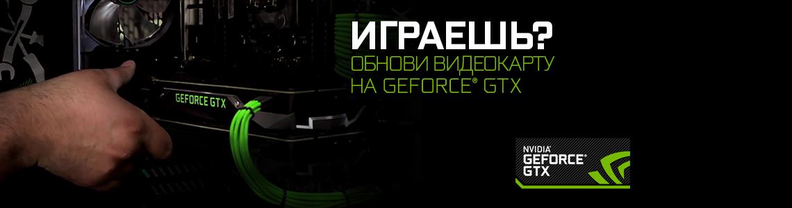 Играешь? Обнови видеокарту на GeForce GTX