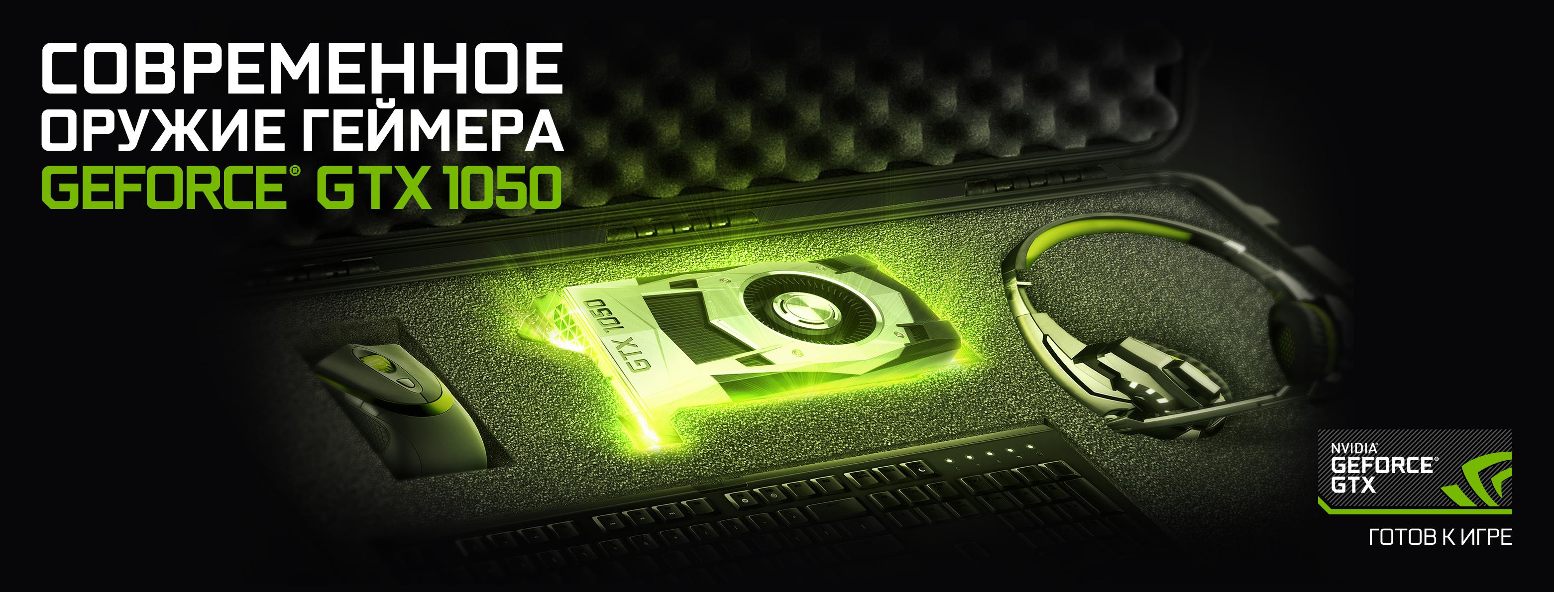 Открой для себя игры на ПК: NVIDIA представляет GeForce GTX 1050 и 1050 Ti