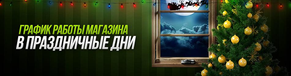 График работы магазина ЗОНА51 в праздничные дни.