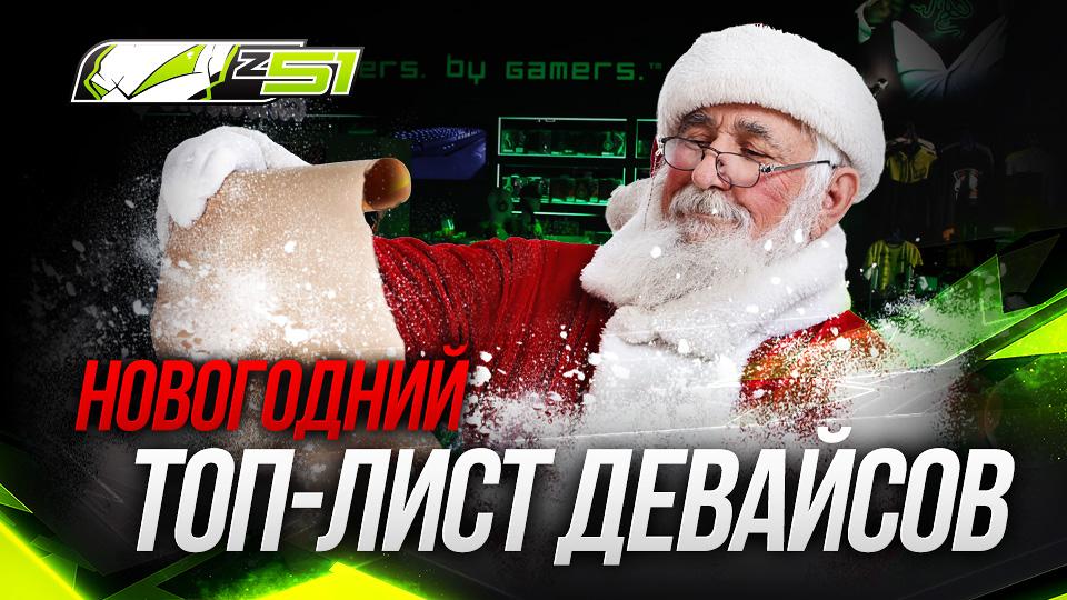 Новогодний Топ-лист девайсов!