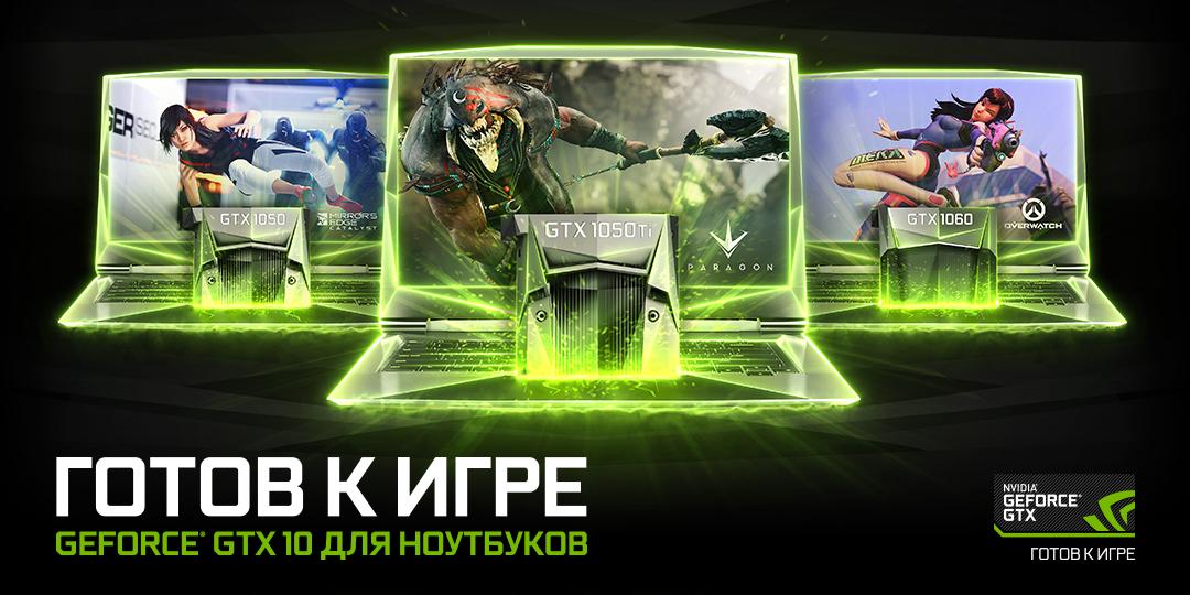 Анонс ноутбуков на базе GeForce® GTX 1050 и GeForce® GTX 1050 Ti