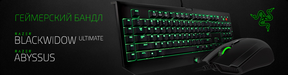 Бандл по цене клавиатуры!