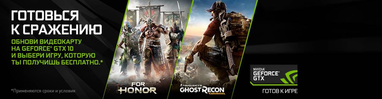 Обнови видеокарту на GeForce GTX 10 и получи игру For Honor или Ghost Recon: Wildlands бесплатно.