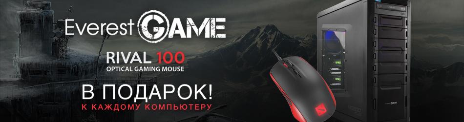 Эксклюзивный подарок к игровым ПК Everest!
