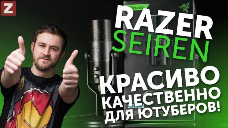 Razer Seiren – микрофон для стримеров и ютуберов