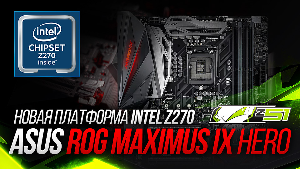 i5 7600k + GTX 1080 Влияние разгона процессора и скорости оперативной памяти на FPS в играх