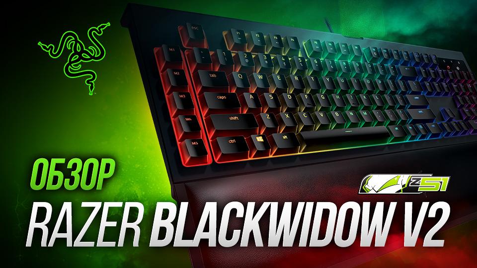 Обзор игровой клавиатуры - Razer Blackwidow Chroma V2