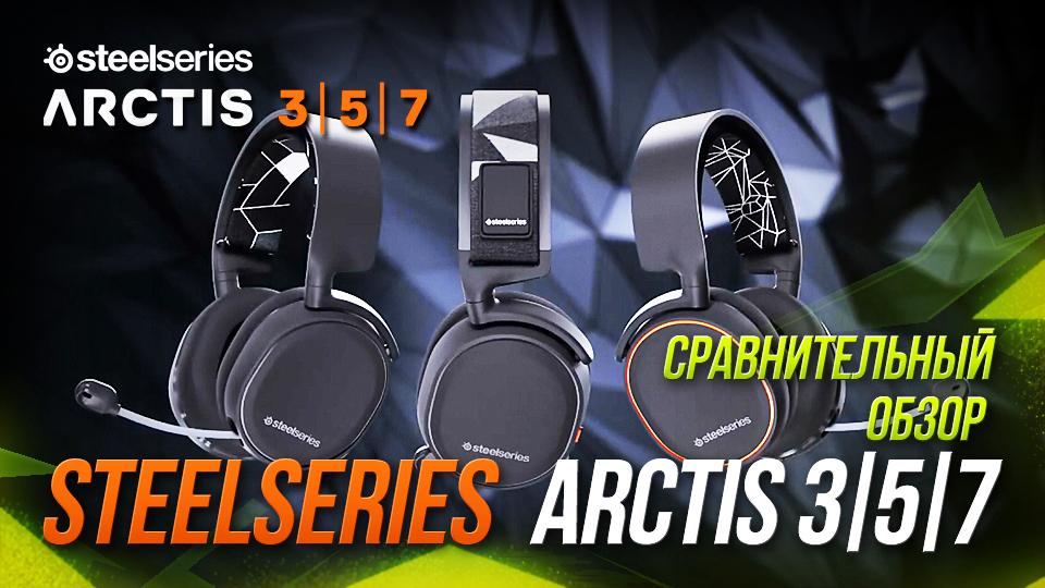 Обзор Steelseries Arctis - вся линейка прямо здесь и сейчас!