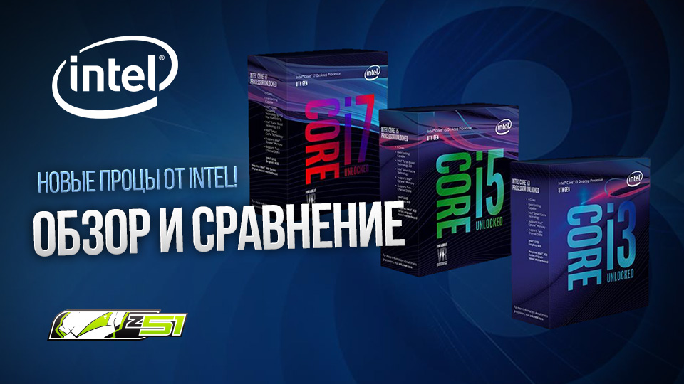 Обзор поколения Intel Coffee Lake. Cравнение с Kaby Lake и AMD Ryzen