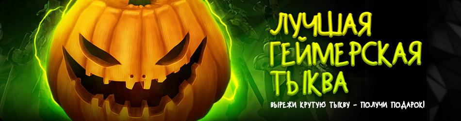 Готовь тыкву на Halloween!