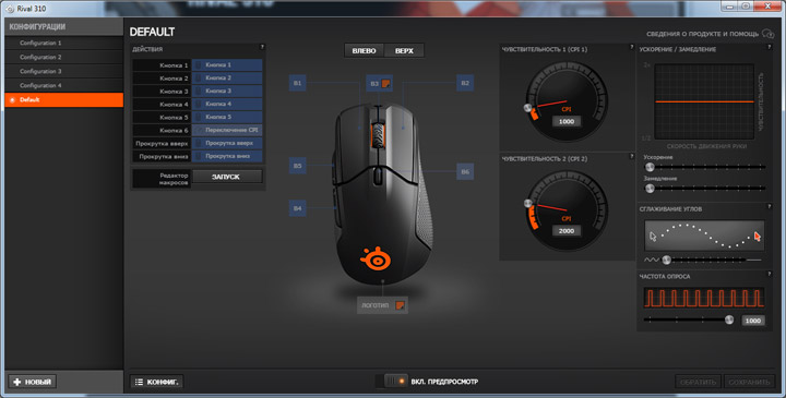 SteelSeries Rival 310 ПО