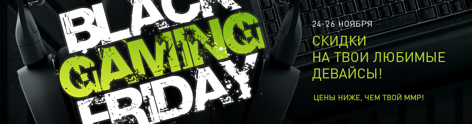 Black Gaming Friday!