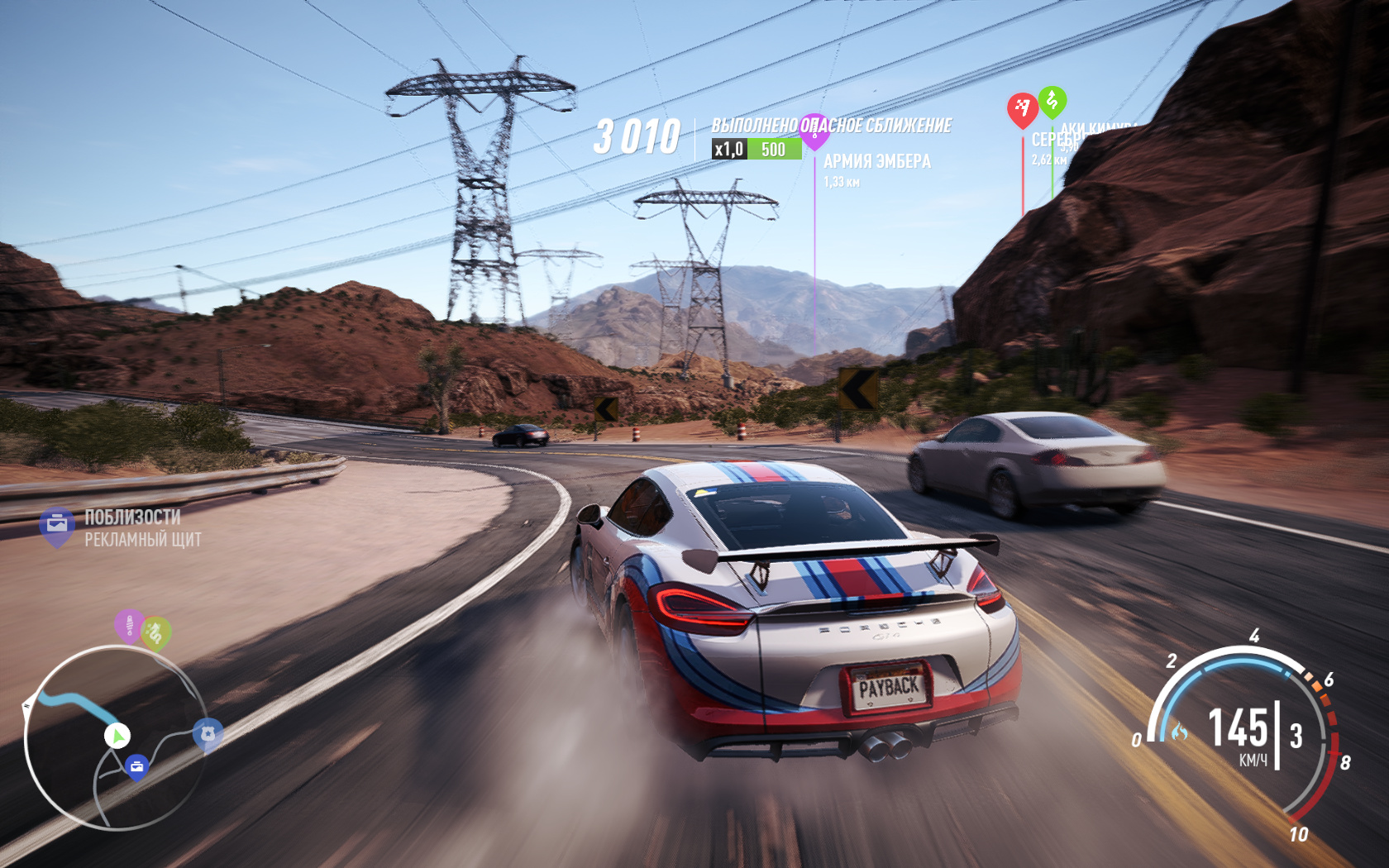 Need for Speed Payback img 3