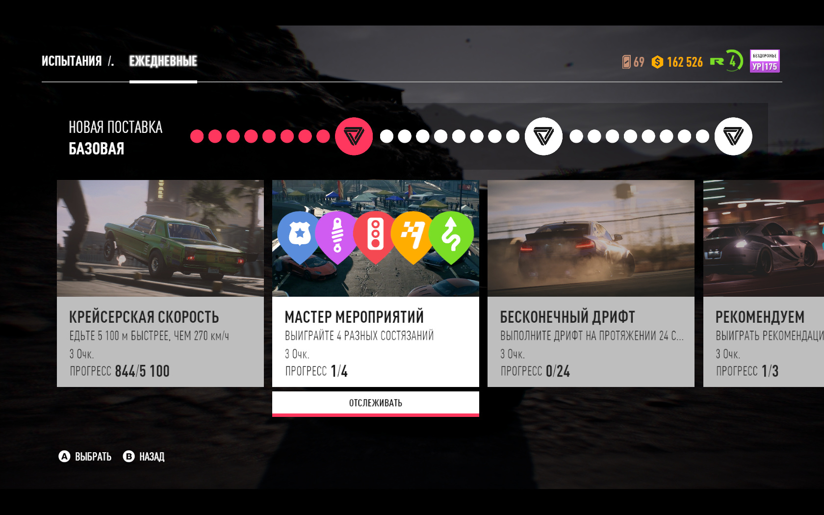 Need for Speed Payback img 7