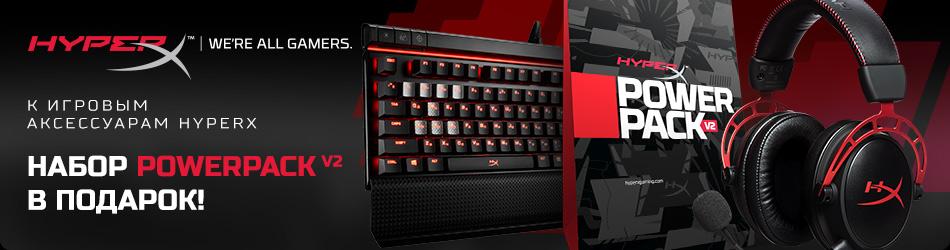Набор геймера в подарок к игровым девайсам HyperX!