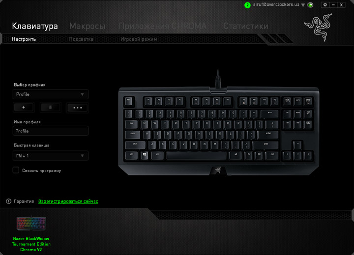 Razer BlackWidow Tournament Edition Chroma V2 ПО