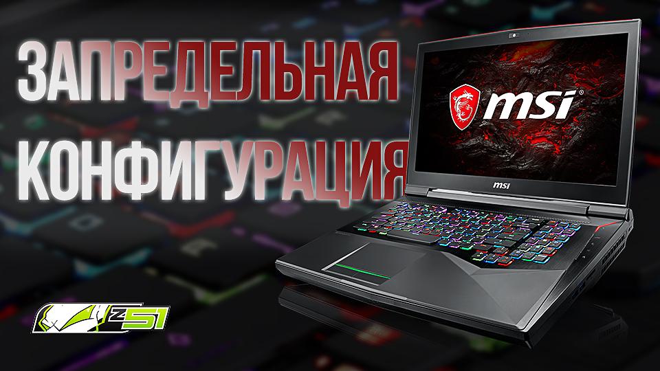 Игровой ноутбук за 140к грн - MSI GT75VR 7RE Titan SLI!