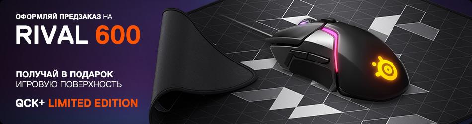Подарок к предзаказу новой мышки SteelSeries!