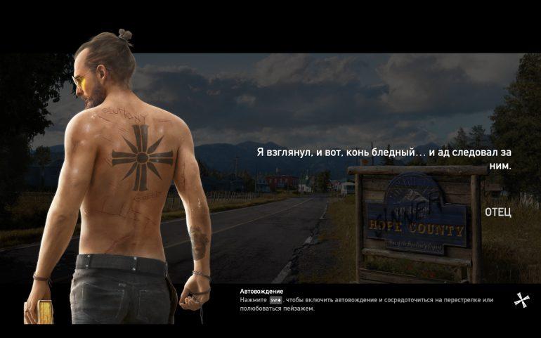 Far Cry 5 картнка 23