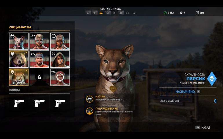 Far Cry 5 картнка 36