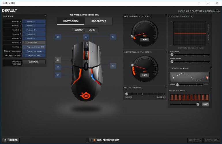 SteelSeries Rival 600 ПО