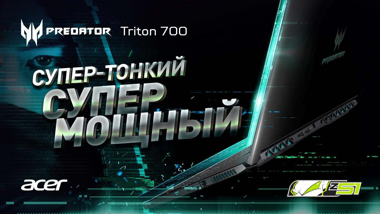 Обзор Acer Predator Triton 700 | Очень впечатляющий ноутбук!