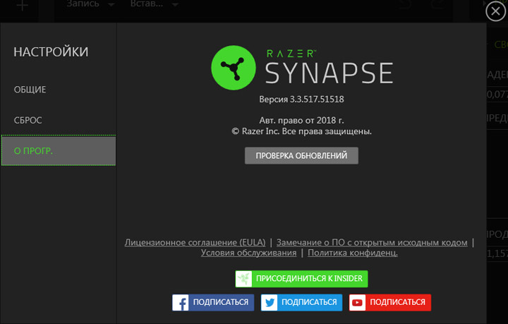 Razer Abyssus Essential ПО скриншот 1