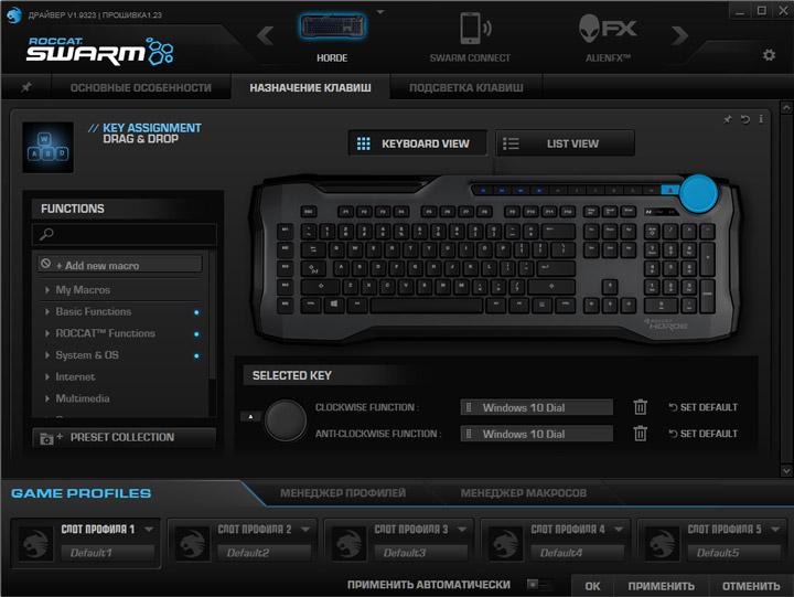 Roccat Swarm назначении клавиш