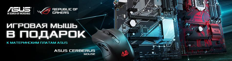 К материнским платам Asus игровая мышь в подарок!
