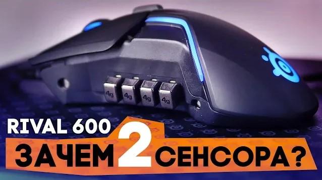 SteelSeries Rival 600 - ХОРОШАЯ ДОРОГАЯ МЫШКА!