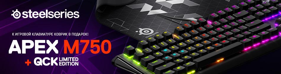 Стильная поверхность в подарок к клавиатуре SteelSeries!
