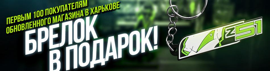 Подарки всем покупателям города Харьков в честь обновления магазина ЗОНА51!