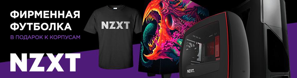 Фирменная футболка в подарок к корпусам NZXT!