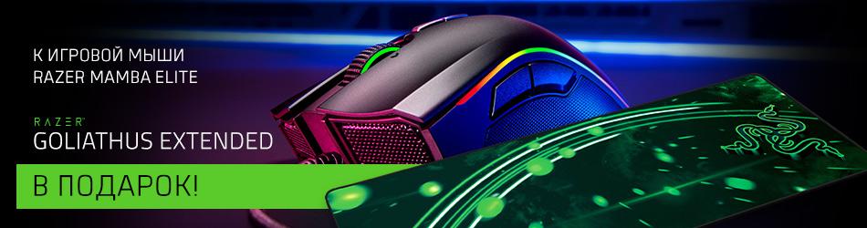 Оформляй предзаказ на новую мышь Razer Mamba Elite - получай в подарок гигантский коврик!