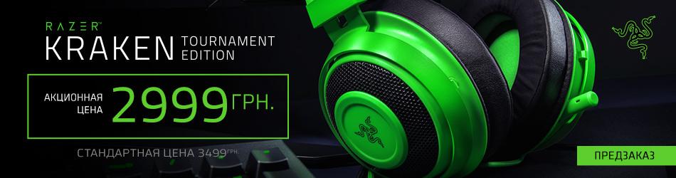Razer Kraken Tournament Edition — скидка на предзаказ!