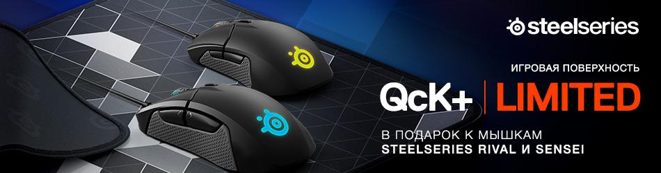 SteelSeries QcK+ Limited в подарок к мышкам Rival и Sensei!