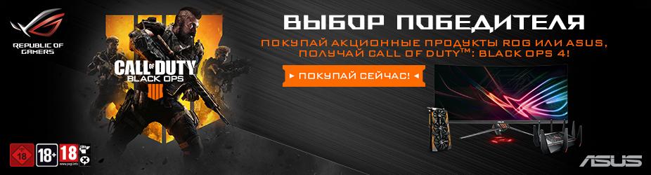 Call of Duty: Black Ops 4 в подарок к продуктам Asus!