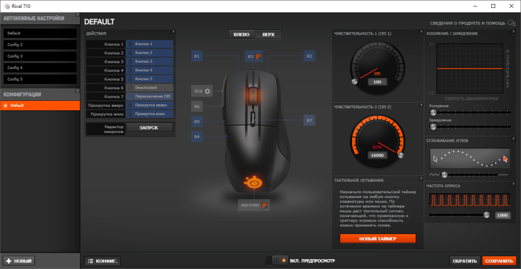 SteelSeries Rival 700 ПО