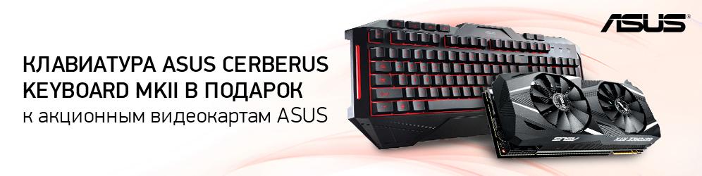 Клавиатура Asus Cerberus KB MKII в подарок к видеокартам Asus GeForce RTX 20-серии!