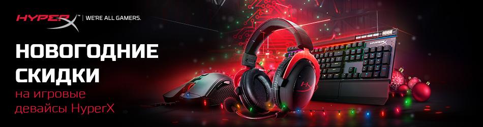 Рождественские скидки на игровую периферию HyperX