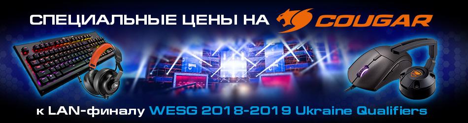 Специальные цены на Cougar к LAN-финалу WESG 2018-2019 Ukraine Qualifiers