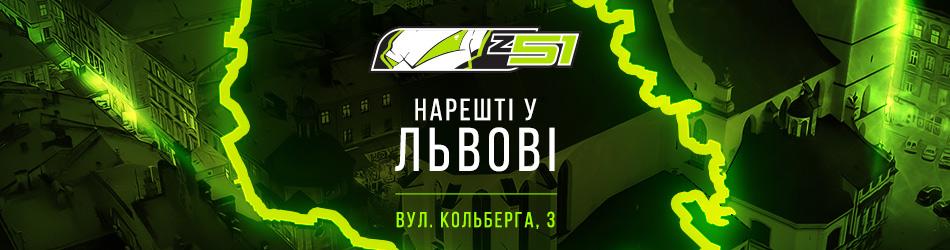 Відкриття нового магазину «Зона51» у Львові!