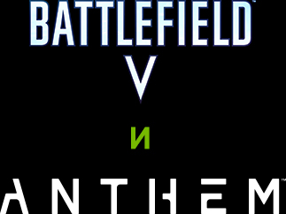Battlefield V и Anthem