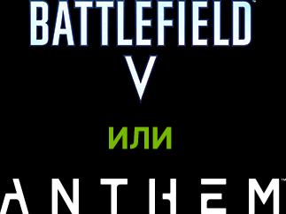 Battlefield V или Anthem