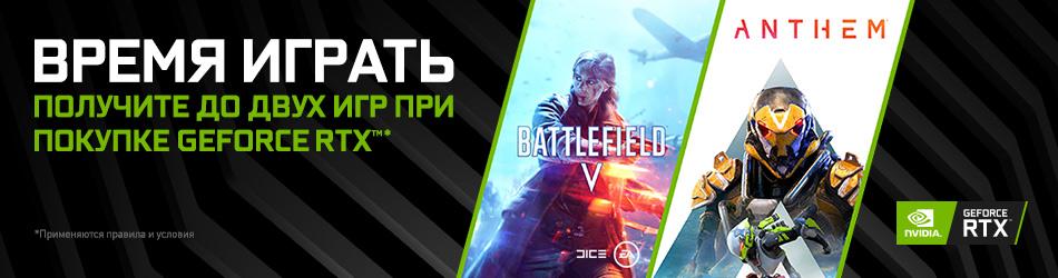 Время играть на GeForce RTX