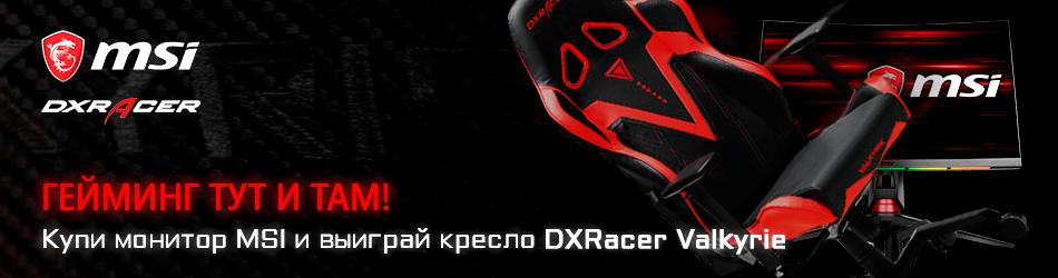 Купите монитор MSI и выиграйте кресло DXRacer!