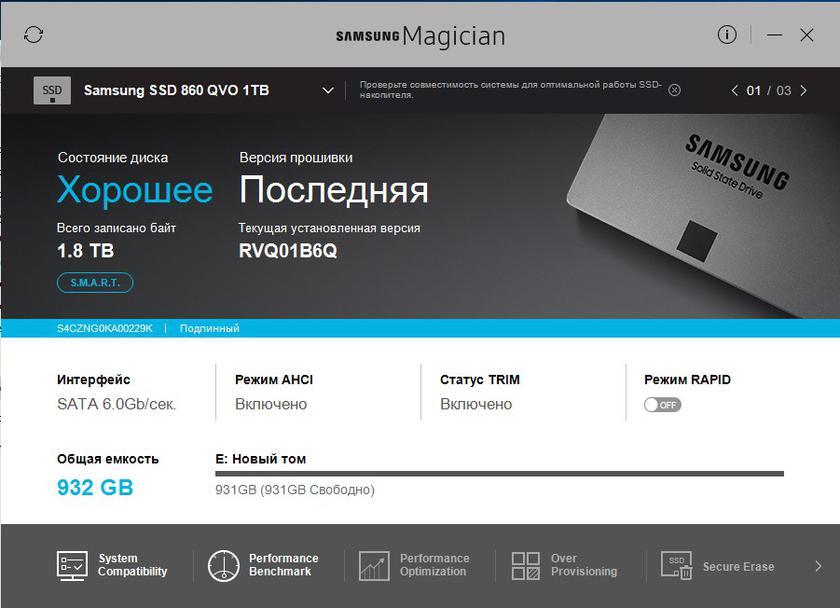 Samsung SSD 860 QVO ПО Magician